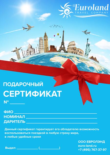Сертификат на путешествие в подарок образец 8